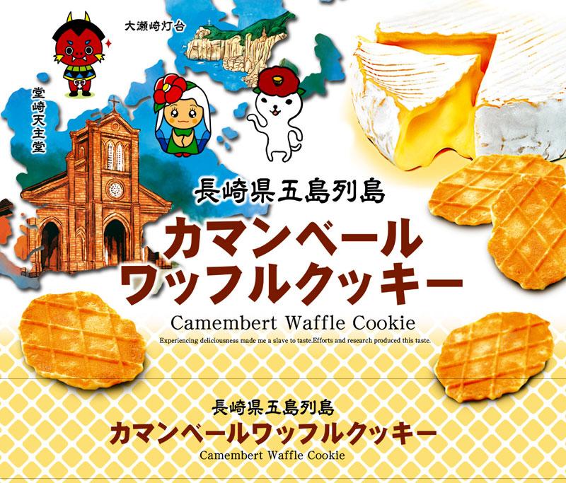 五島列島カマンベールワッフルクッキー 長崎五島列島のお土産・特産品・名産品探しなら、五島列島のお